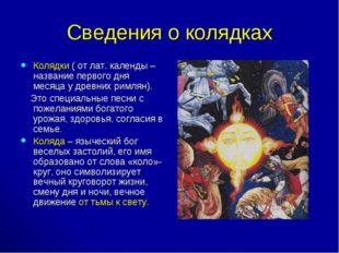 Сведения о колядках Колядки ( от лат. календы – название первого дня месяца у