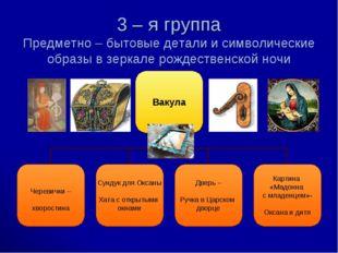 3 – я группа Предметно – бытовые детали и символические образы в зеркале рожд