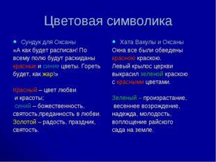 Цветовая символика Сундук для Оксаны «А как будет расписан! По всему полю буд