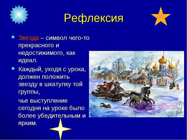 Рефлексия Звезда – символ чего-то прекрасного и недостижимого, как идеал. Каж...