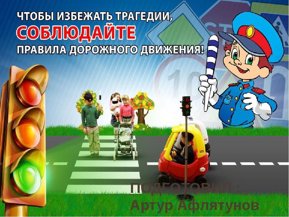 Рисунок соблюдайте правила дорожного движения