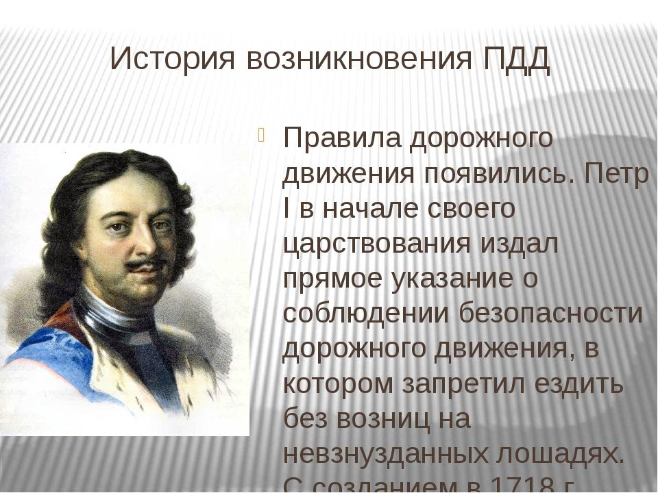 История возникновения ПДД Правила дорожного движения появились. Петр I в нач...