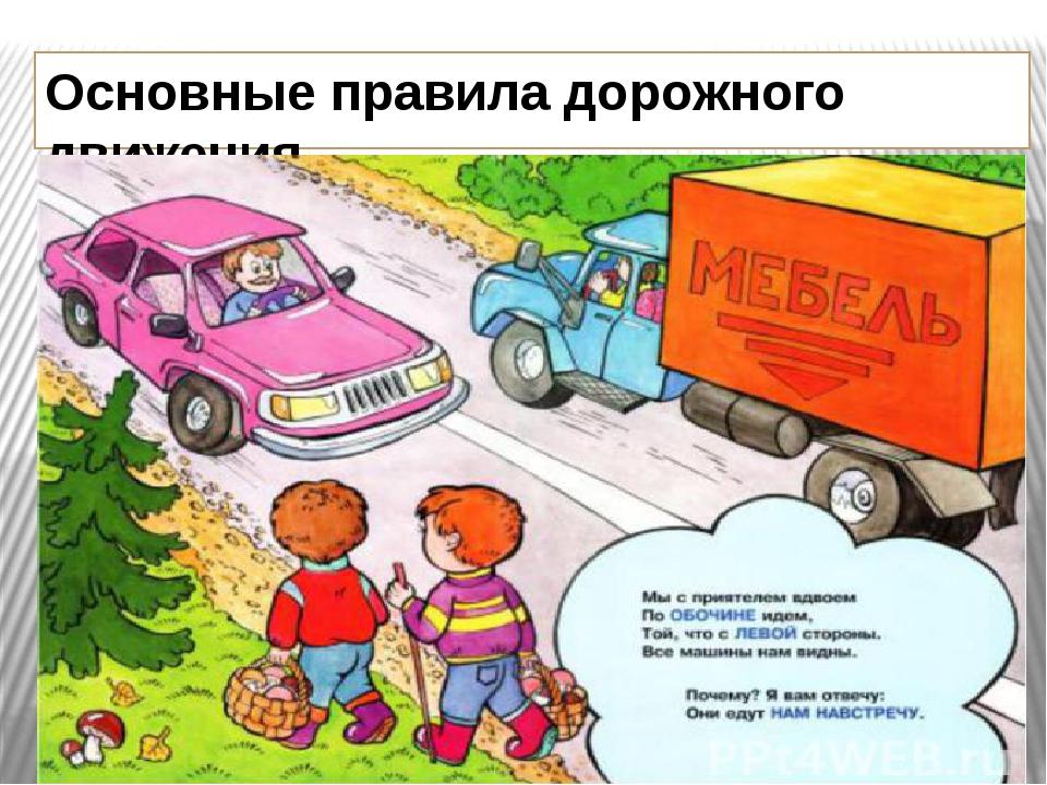 Основные правила дорожного движения