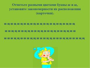 Отметьте разными цветами буквы ш и щ, установите закономерности их расположен