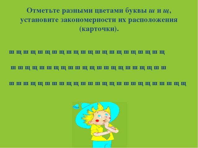 Отметьте разными цветами буквы ш и щ, установите закономерности их расположен...