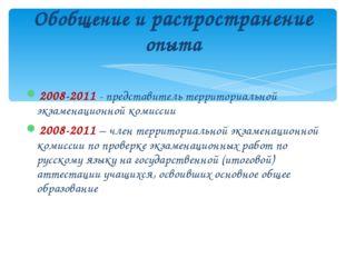 Обобщение и распространение опыта 2008-2011 - представитель территориальной