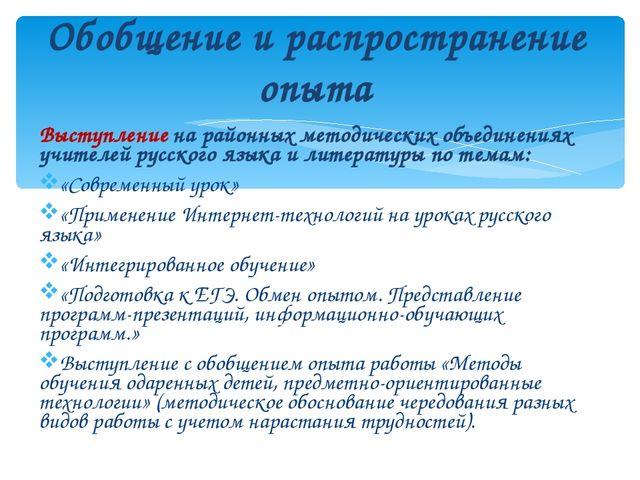 Выступление на районных методических объединениях учителей русского языка и л...