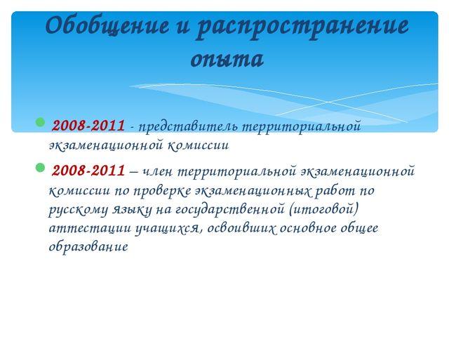 Обобщение и распространение опыта 2008-2011 - представитель территориальной...