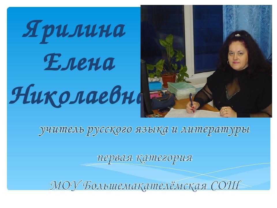 Ярилина Елена Николаевна