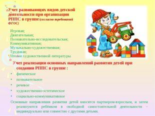 Учет развивающих видов детской деятельности при организации РППС в группе (со