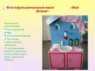 Многофункциональный макет «Мой Додыр» Возможности использования: Как сюрпризн