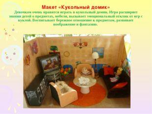 Макет «Кукольный домик» Девочкам очень нравится играть в кукольный домик. Игр