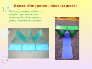 Маркер «Лес и речка», «Мост над рекой» Использую маркер зелёного и голубого ц