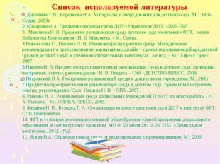 Список используемой литературы .Доронина Т.Н., Короткова Н.А. Материалы и об