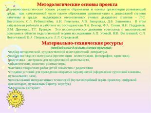 Методологические основы проекта Научно-психологические основы развития образ