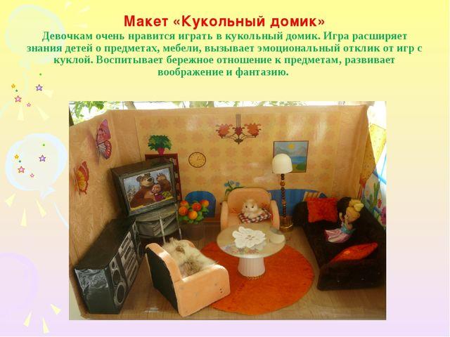 Макет «Кукольный домик» Девочкам очень нравится играть в кукольный домик. Игр...