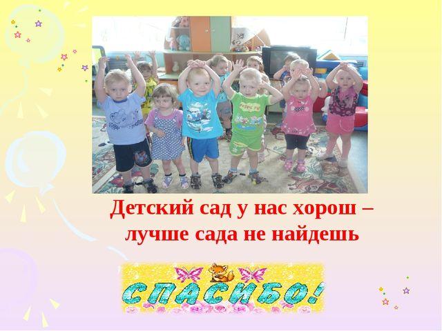 Детский сад у нас хорош – лучше сада не найдешь