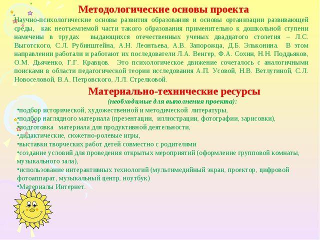 Методологические основы проекта Научно-психологические основы развития образ...