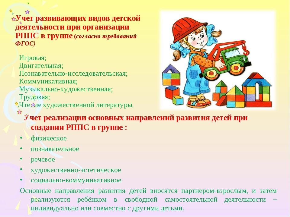 Учет развивающих видов детской деятельности при организации РППС в группе (со...