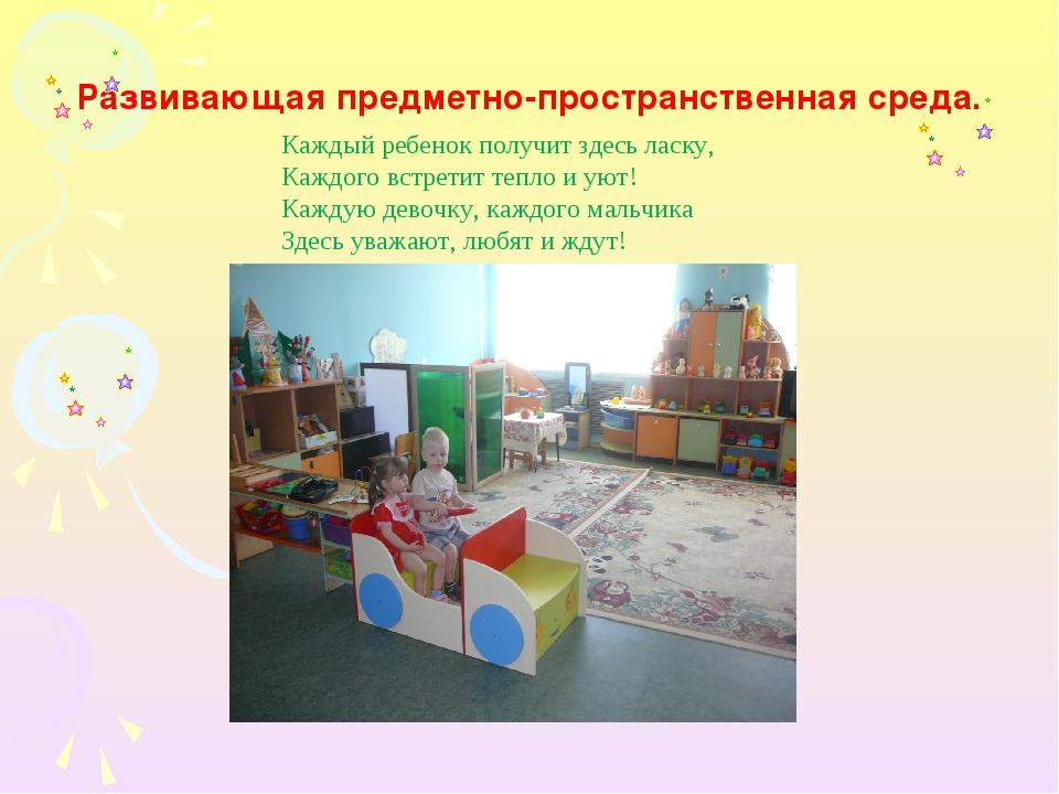 Развивающая предметно-пространственная среда. Каждый ребенок получит здесь ла...