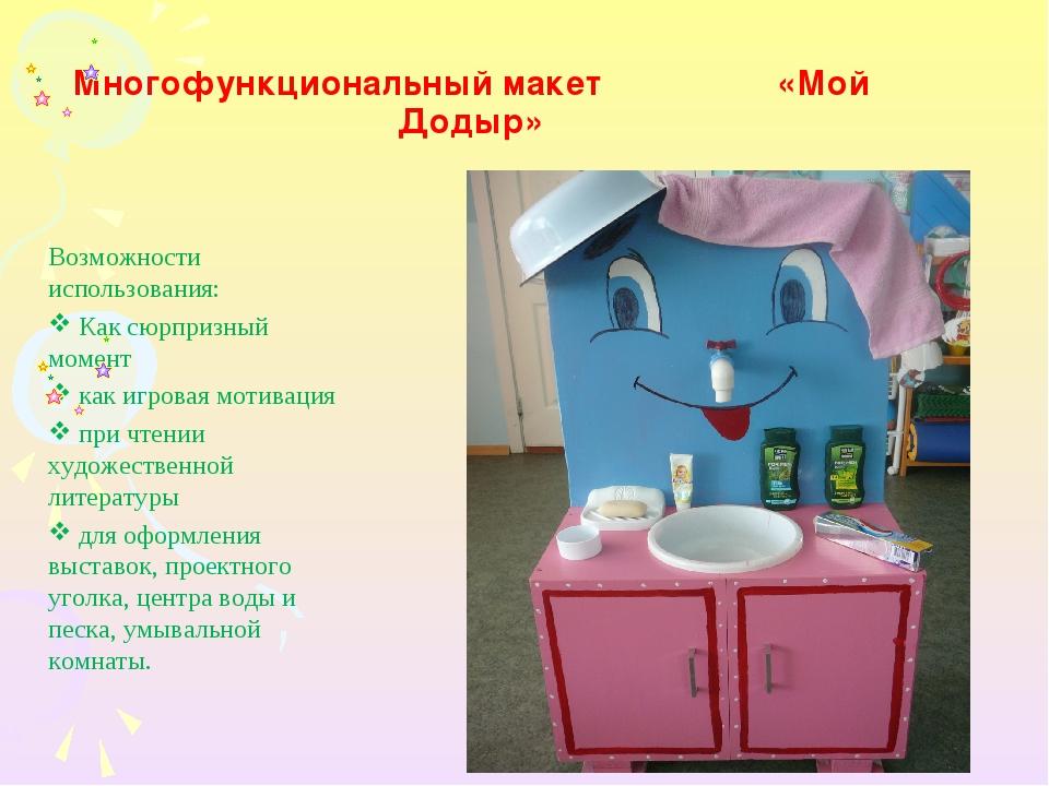 Многофункциональный макет «Мой Додыр» Возможности использования: Как сюрпризн...