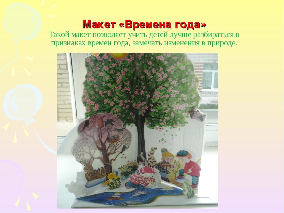 Макет «Времена года» Такой макет позволяет учить детей лучше разбираться в пр...