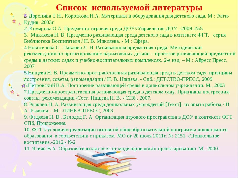 Список используемой литературы .Доронина Т.Н., Короткова Н.А. Материалы и об...