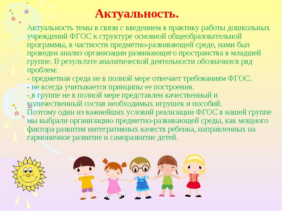 Актуальность темы в связи с введением в практику работы дошкольных учреждений...