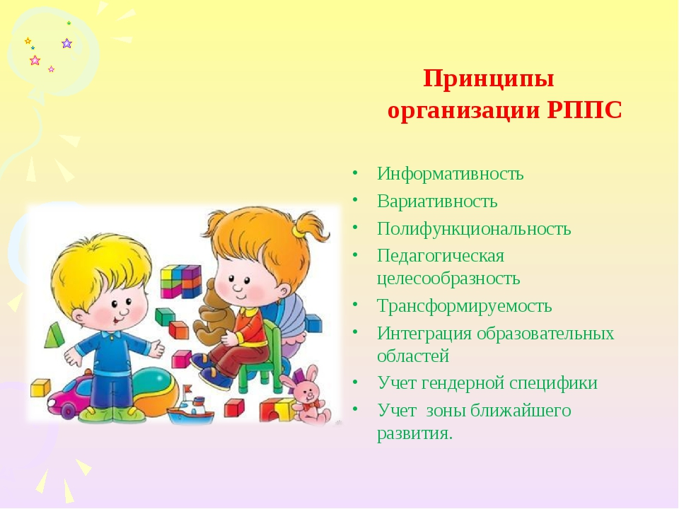 Принципы организации РППС Информативность Вариативность Полифункциональность...