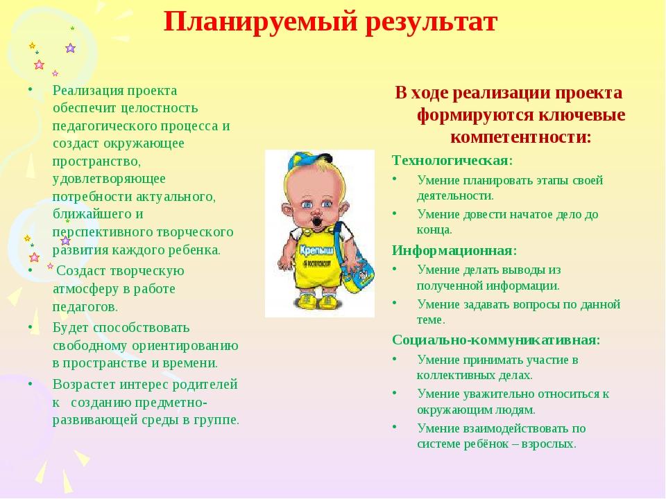 Планируемый результат Реализация проекта обеспечит целостность педагогическог...