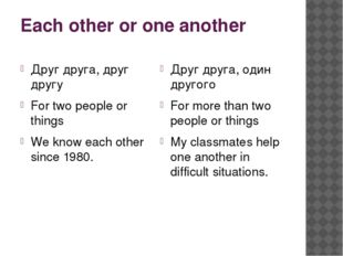 Each other or one another Друг друга, друг другу For two people or things We