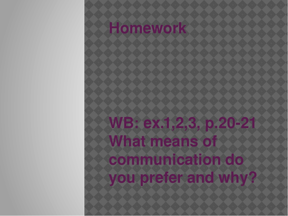 Homework WB: eх.1,2,3, p.20-21 What means of communication do you prefer and...