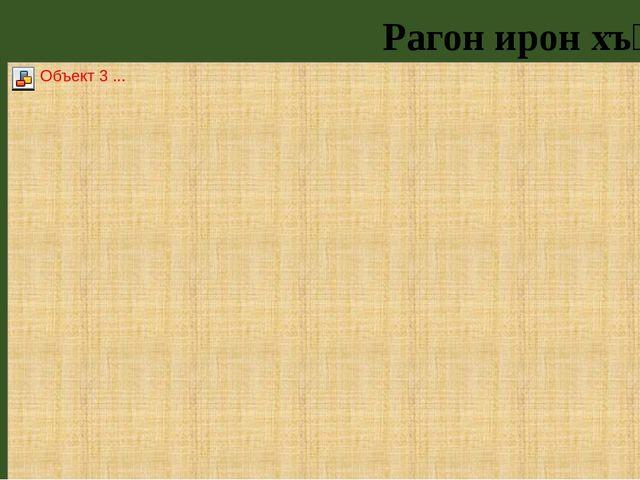 Рагон ирон хъӕу