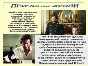 4 ноября 1836 года Пушкин и его друзья получили анонимный пасквиль на францу