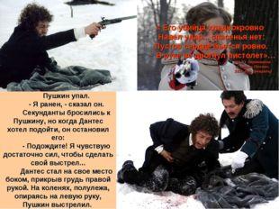 Пушкин принял условия дуэли, даже не ознакомившись с ними. Выпив стакан лимо