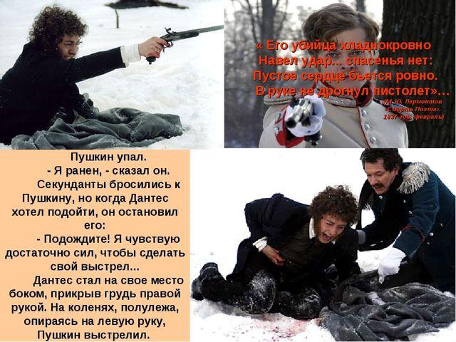 Пушкин принял условия дуэли, даже не ознакомившись с ними. Выпив стакан лимо...