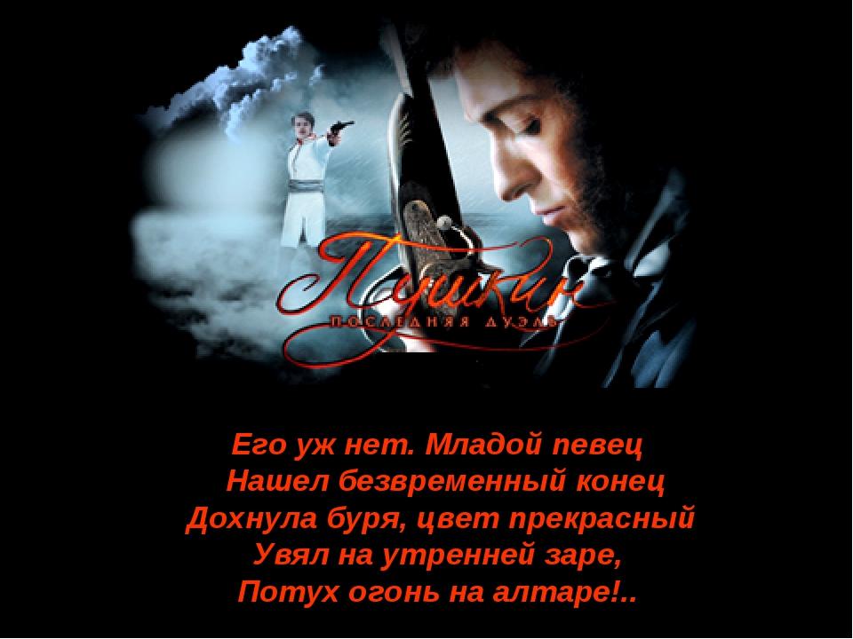 Его уж нет. Младой певец Нашел безвременный конец Дохнула буря, цвет прекрасн...