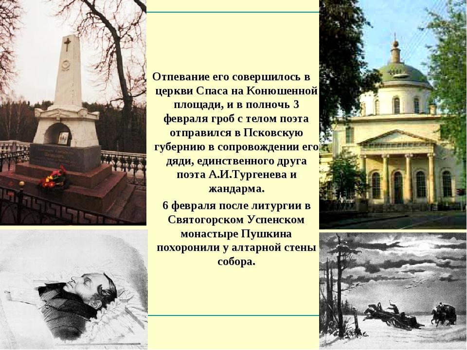 Отпевание его совершилось в церкви Спаса на Конюшенной площади, и в полночь...