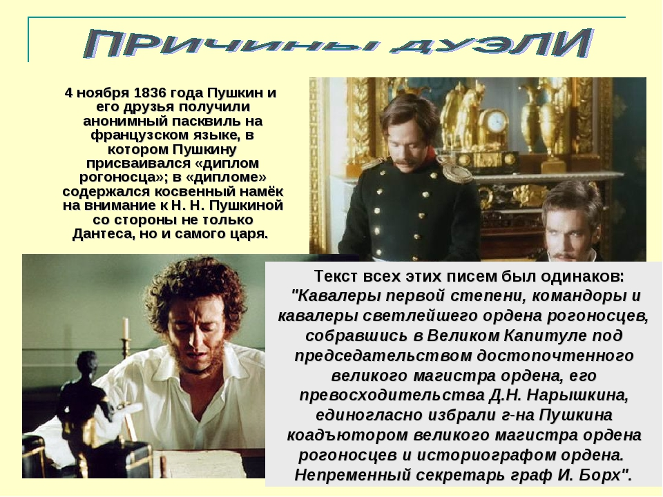 4 ноября 1836 года Пушкин и его друзья получили анонимный пасквиль на францу...