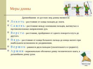 Меры длины Древнейшими из русских мер длины являются: Л о к о т ь – расстояни