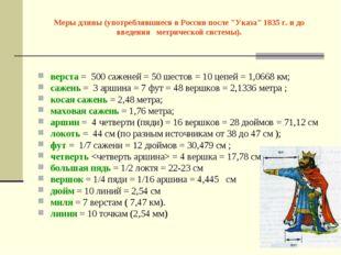 """Меры длины (употреблявшиеся в России после """"Указа"""" 1835 г. и до введения метр"""
