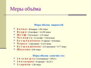 Меры объёма Меры объема жидкостей Б о ч к а = 40 ведрам = 492 литра В е д р о