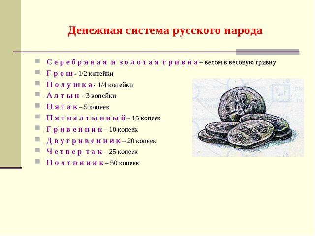 Денежная система русского народа С е р е б р я н а я и з о л о т а я г р и в...