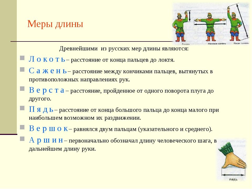 Меры длины Древнейшими из русских мер длины являются: Л о к о т ь – расстояни...