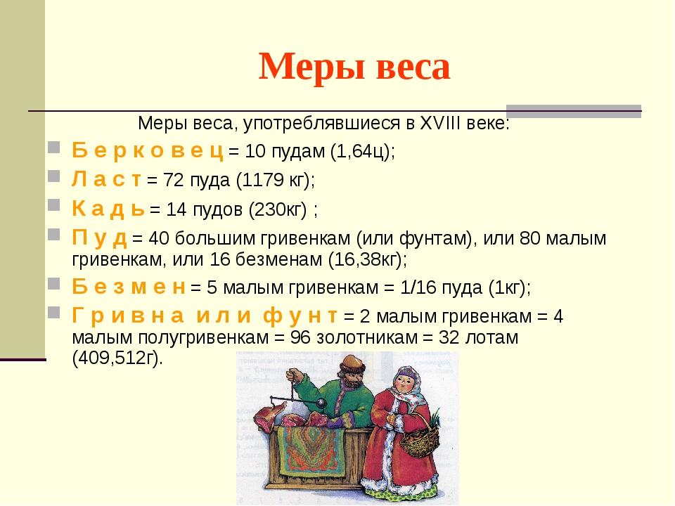 Меры веса Меры веса, употреблявшиеся в XVIII веке: Б е р к о в е ц = 10 пудам...