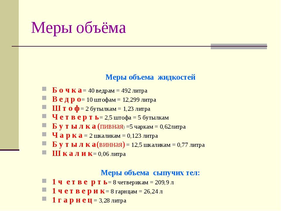 Меры объёма Меры объема жидкостей Б о ч к а = 40 ведрам = 492 литра В е д р о...