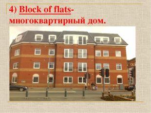 4) Block of flats- многоквартирный дом.