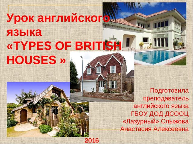 Урок английского языка «TYPES OF BRITISH HOUSES » Подготовила преподаватель...