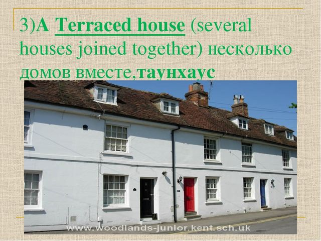 3)A Terraced house (several houses joined together) несколько домов вместе,та...