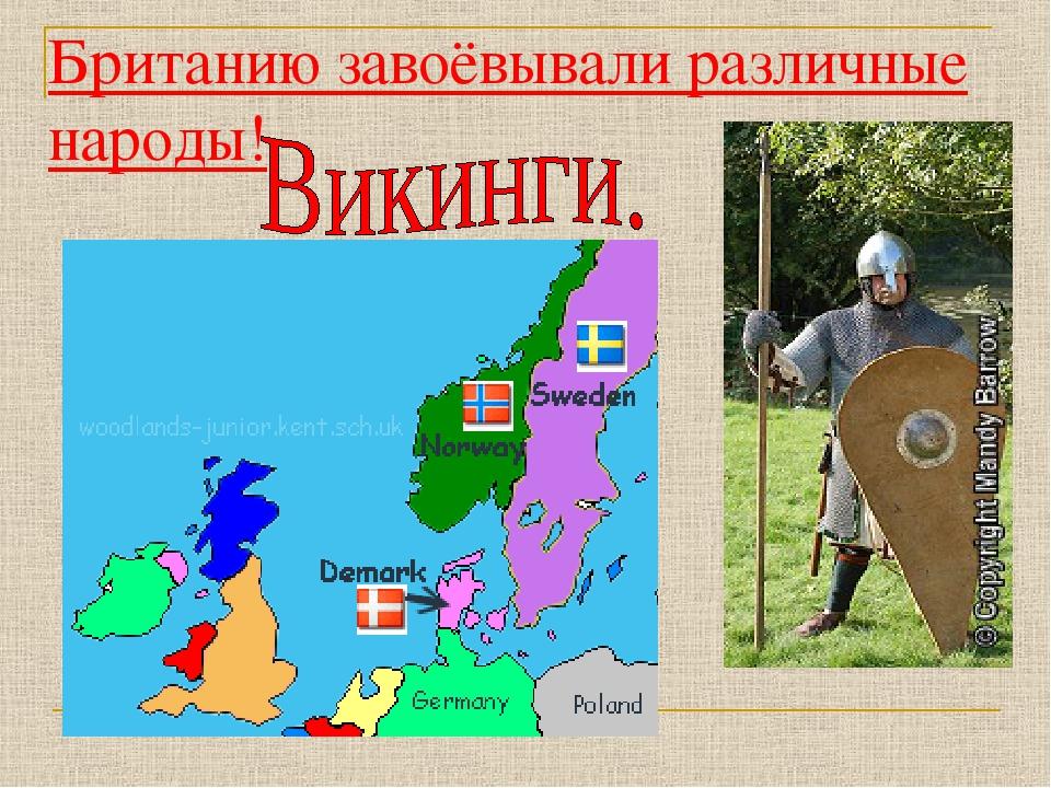 Британию завоёвывали различные народы!